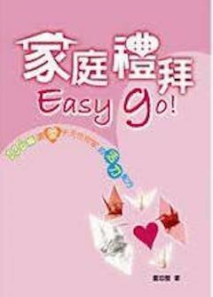 家庭禮拜Easy Go! (繁體) Family Worship Easy Go! (Traditional Chinese)