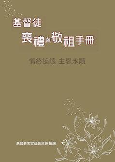 基督徒喪禮與敬祖手冊(繁體) The Manual for Christian Funeral and Ancestor Worship (Traditional Chinese)