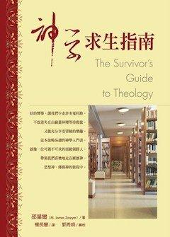 神學求生指南 (繁體) The Survivor's Guide to Theology (Traditional Chinese)