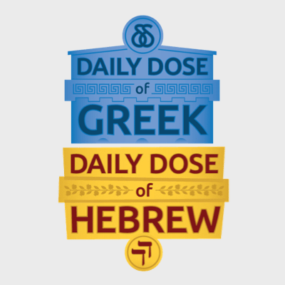 Daily Dose of Greek and Hebrew