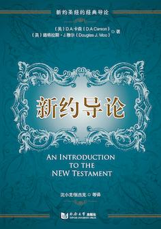 新约导论 (简体) An Introduction to the New Testament (Simplified Chinese)