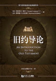 旧约导论 (简体) An Introduction to the Old Testament (Simplified Chinese)