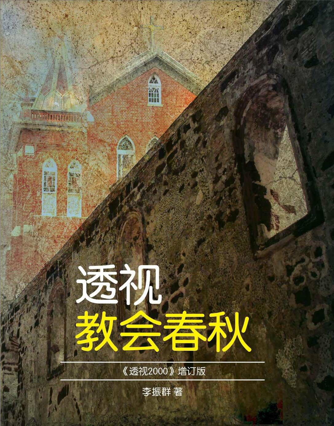 透视教会春秋 The Story of the Church (Simplified Chinese)