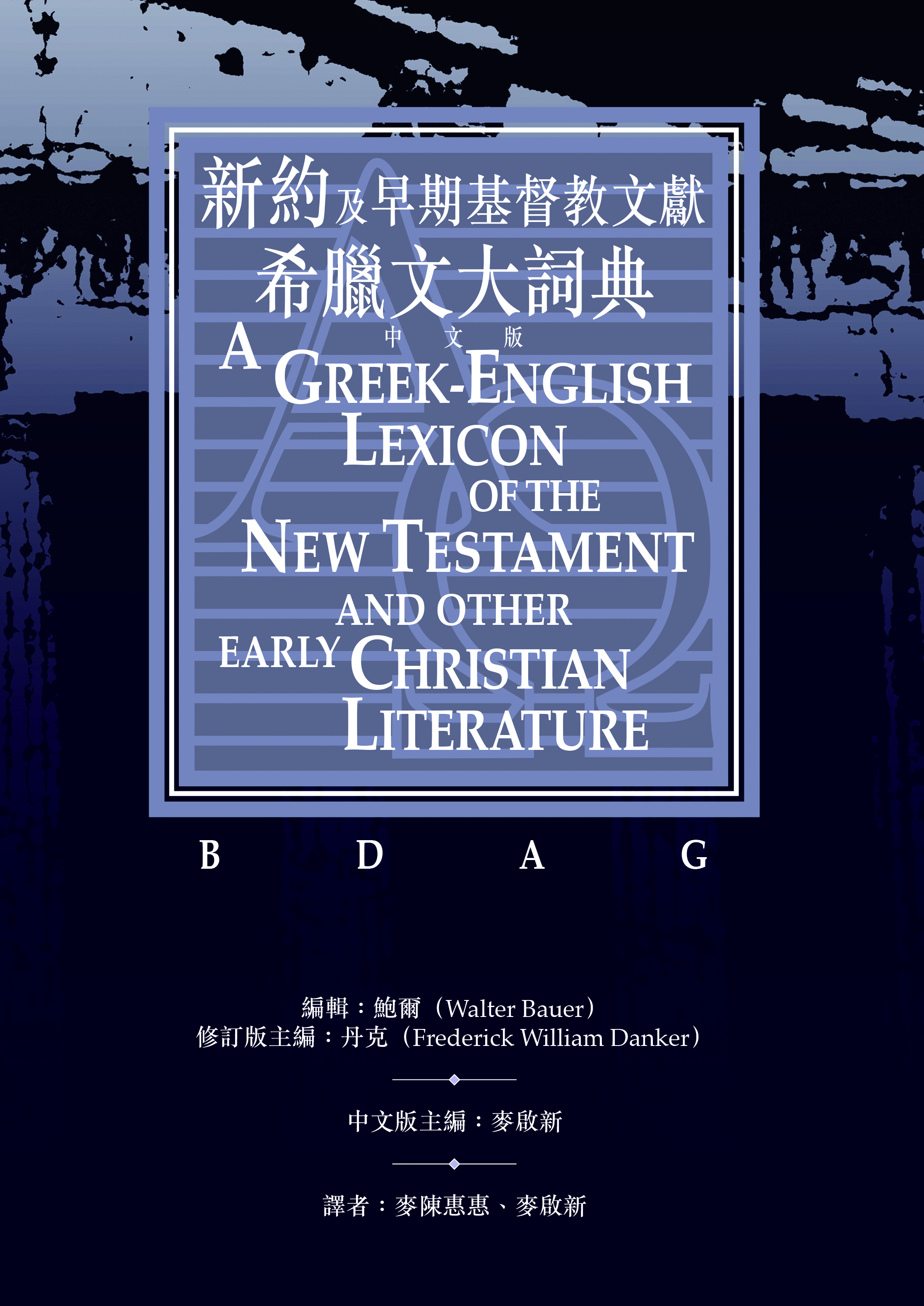 新約及早期基督教希臘文大詞典(繁體) A Greek-English Lexicon of the New Testament and other Early Christian Literature, Third Edition, BDAG (Traditional Chinese)
