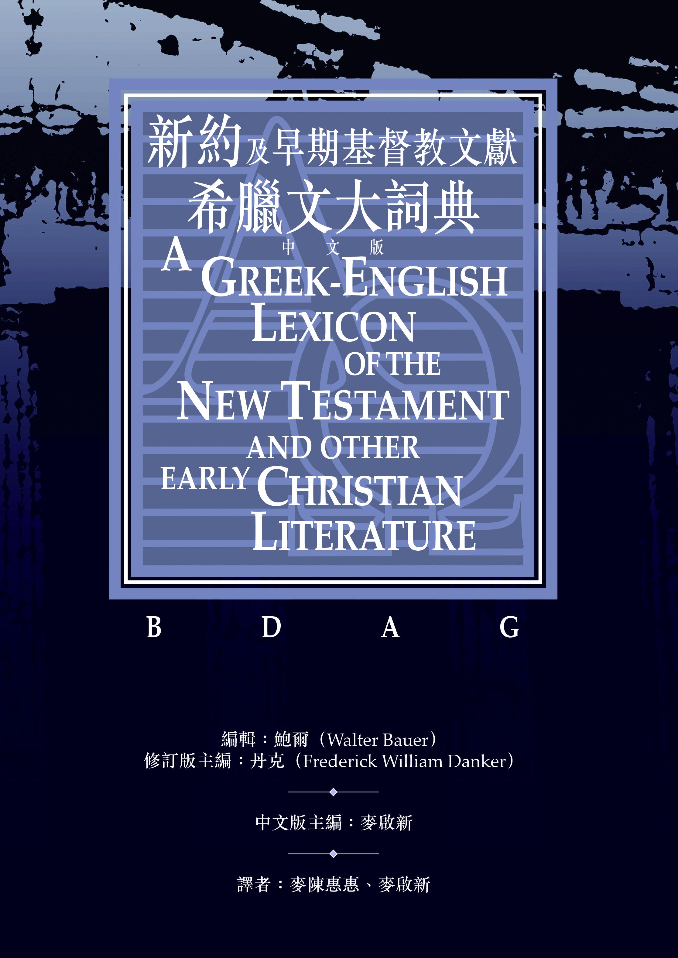新約及早期基督教希臘文大詞典(繁體) A Greek-English Lexicon of the New Testament and other Early Christian Literature, Third Edition, BDAG (Traditional Chinese)