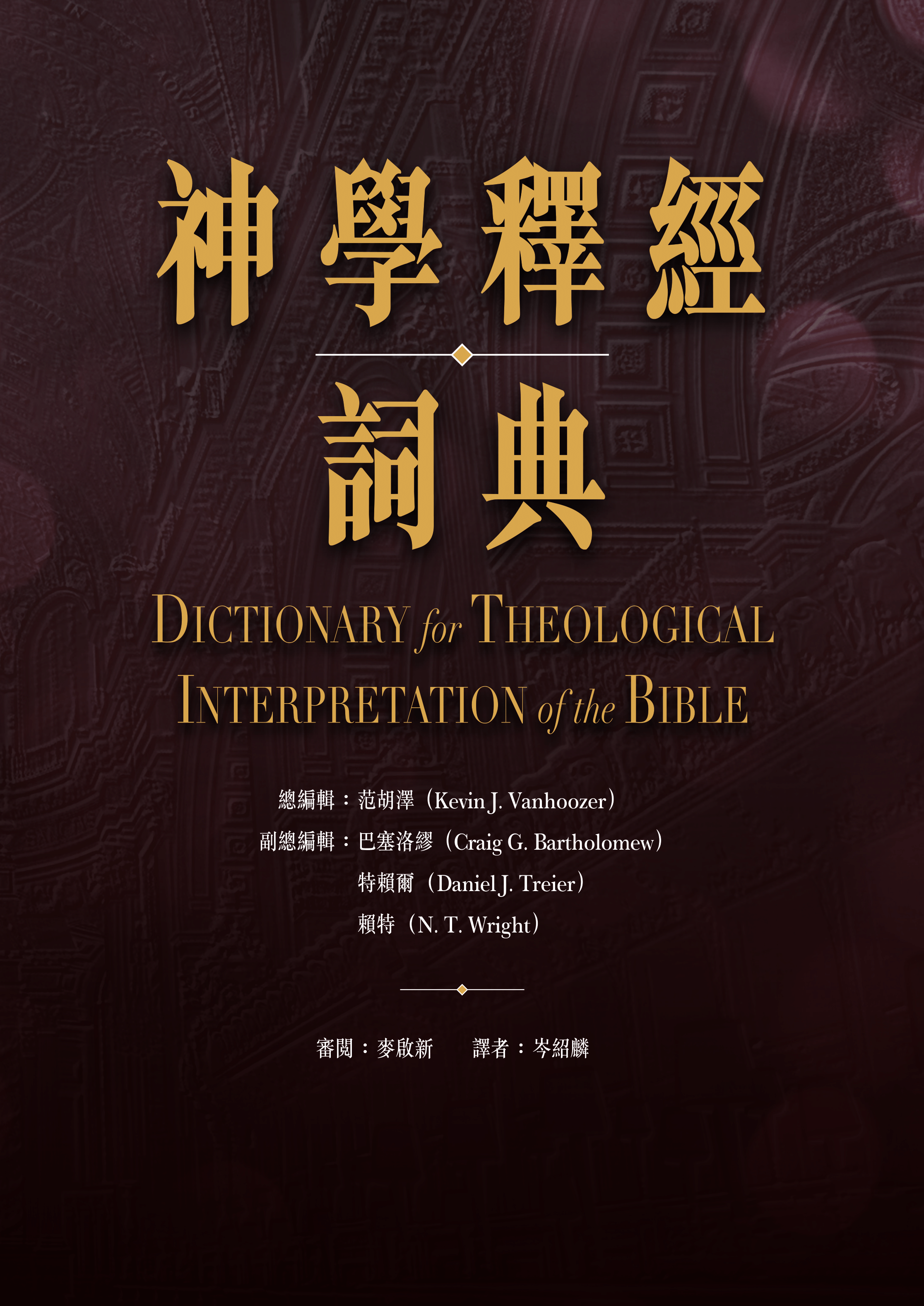 神學釋經詞典(繁體) Dictionary for Theological Interpretation of the Bible (Traditional Chinese)