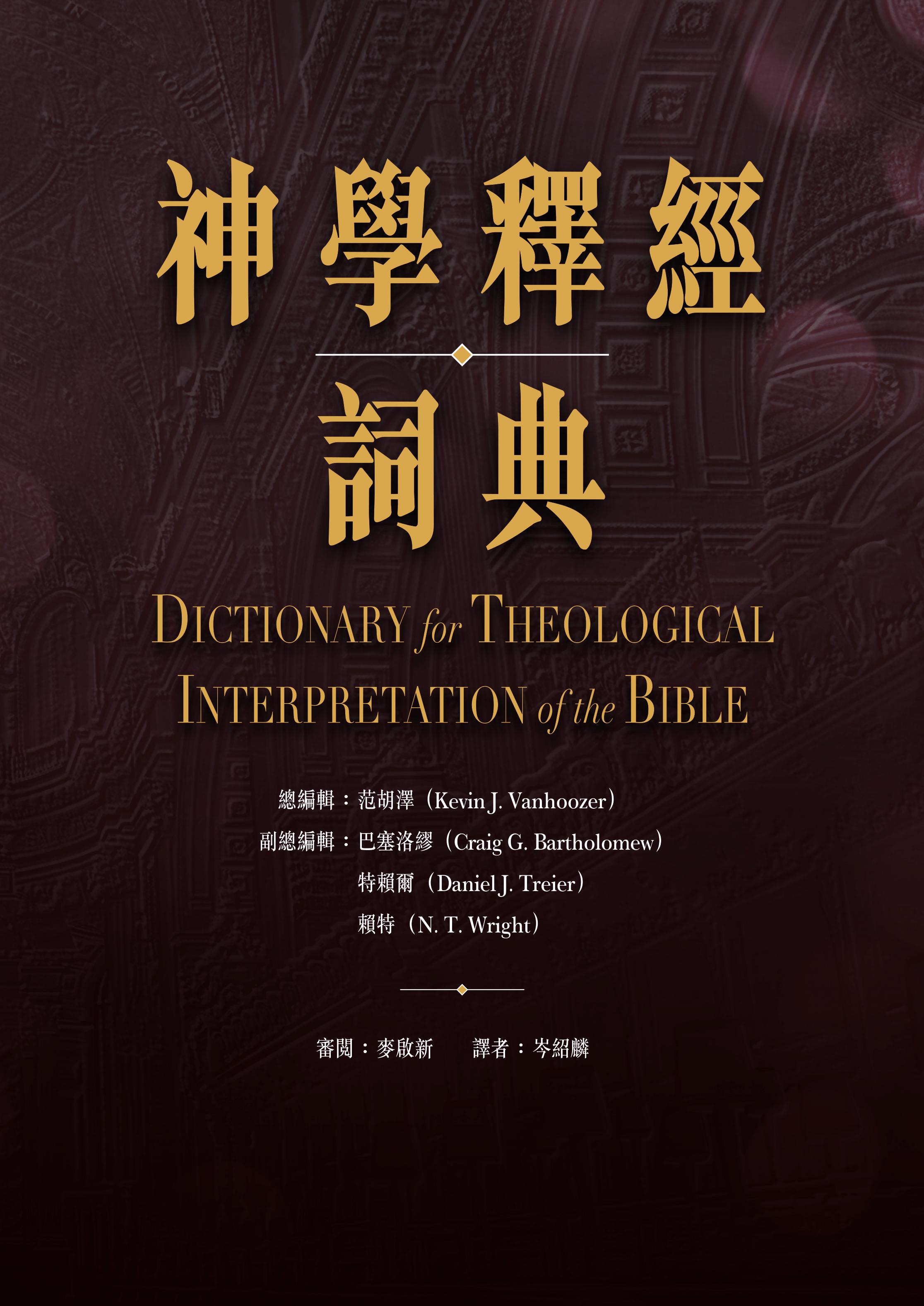 神學釋經詞典(繁體) Dictionary for Theological Interpretation of the Bible (Traditional Chinese)