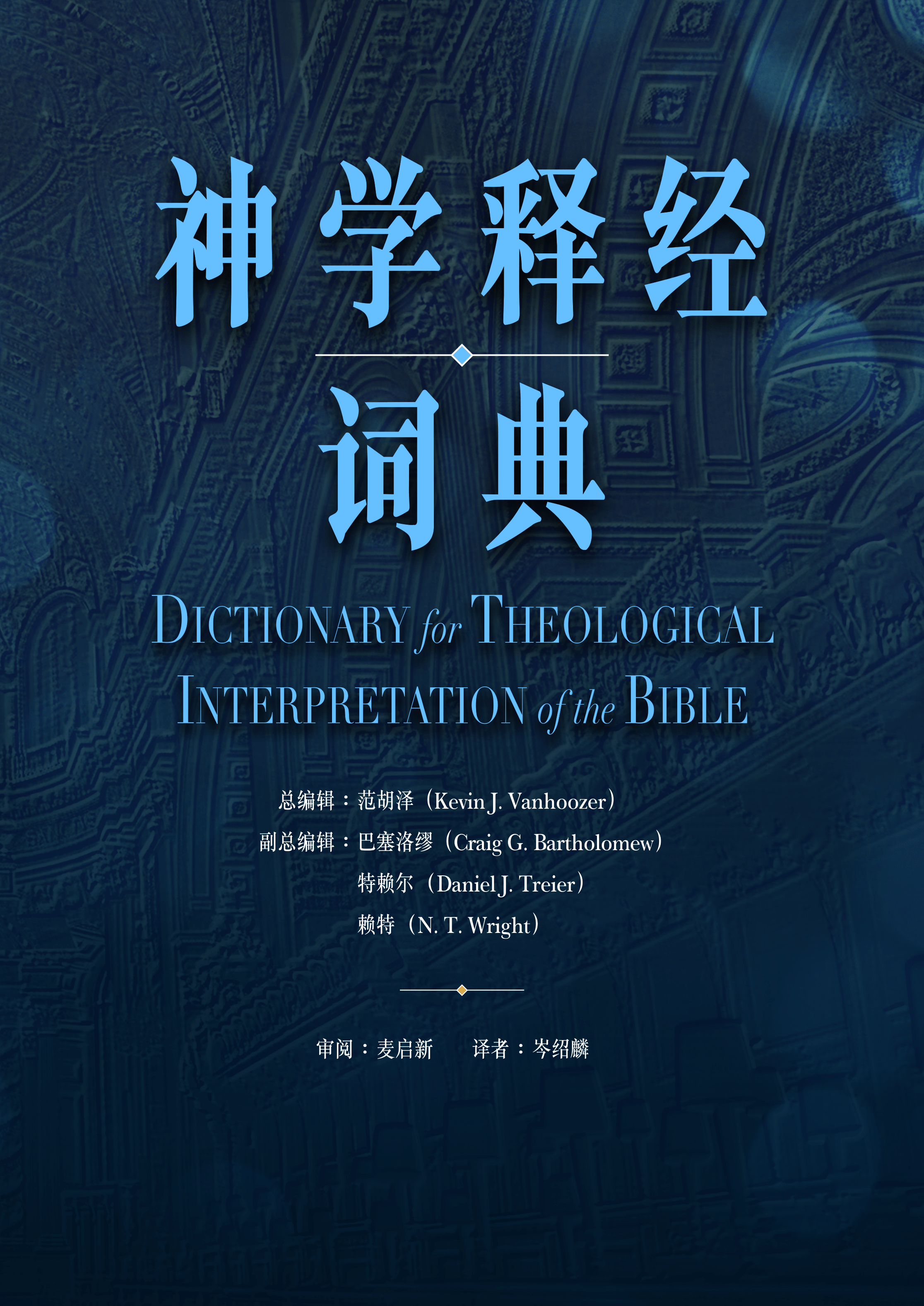 神学释经词典(简体) Dictionary for Theological Interpretation of the Bible (Simplified Chinese)