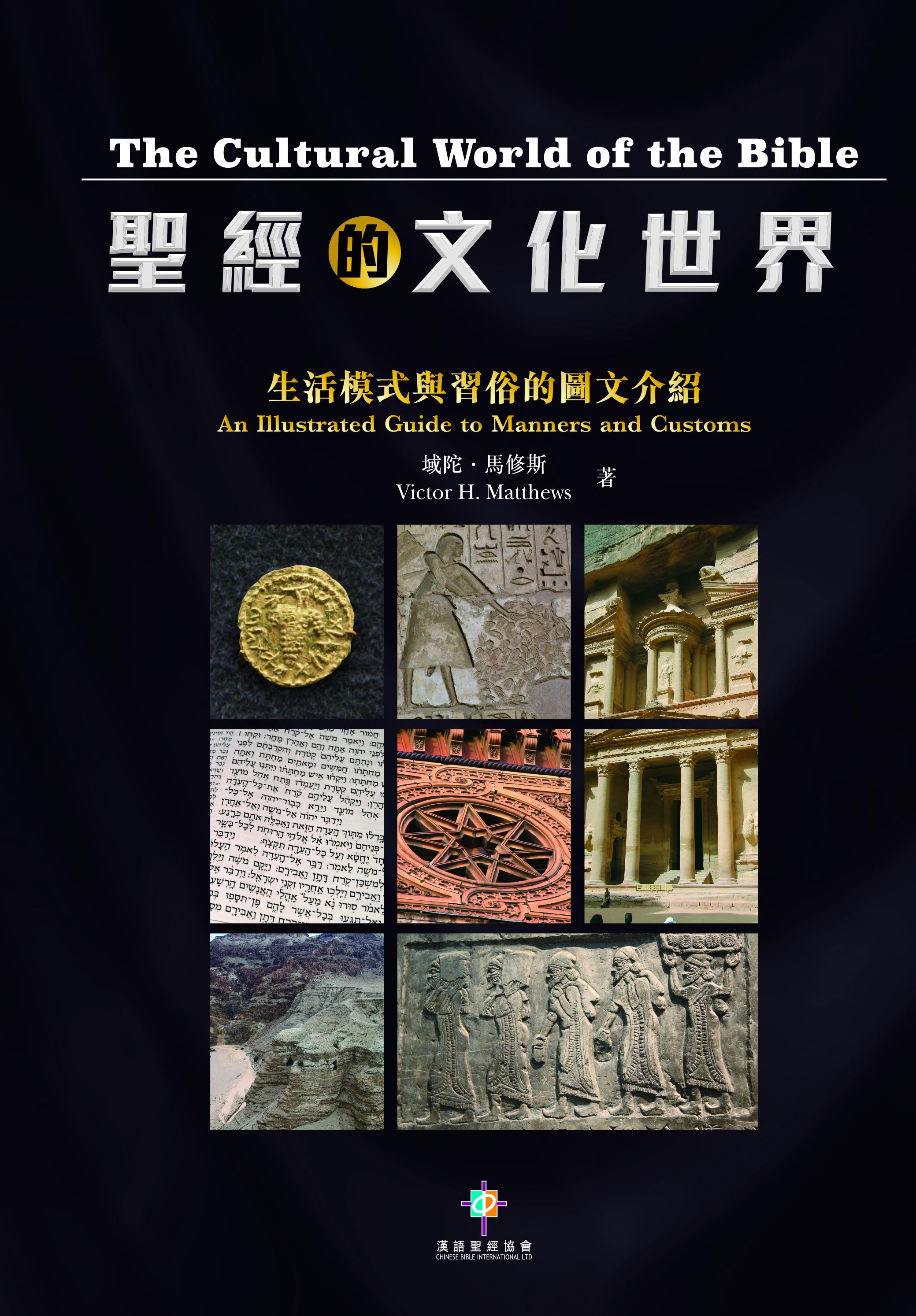 聖經的文化世界(繁體) The Cultural World of the Bible (Traditional Chinese)