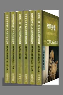 威爾斯比博士BE系列四福音聖經註釋叢書(繁體: 6本) Warren Wiersbe BE Series 4 Gospels Commentaries Collection (Traditional Chinese: 6 Vol.)