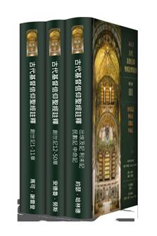 古代基督信仰聖經註釋--摩西五經 3 卷(Ancient Christian Commentary on Scripture- Pentateuch, 3 Vols.)