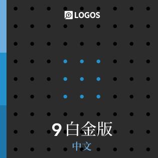 Logos 9 中文白金版(Chinese Platinum)