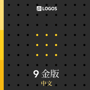 Logos 9 中文金版(Chinese Gold)