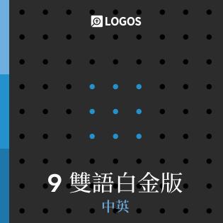 Logos 9 中英雙語白金版(Chinese-English Bilingual Platinum)