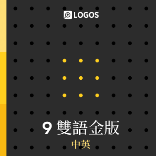 Logos 9 中英雙語金版 (Chinese-English Bilingual Gold)