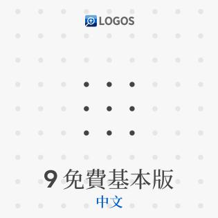 Logos 9 Chinese Basic
