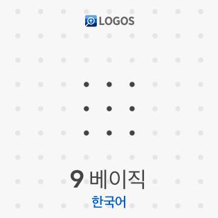 Logos 9 Basic