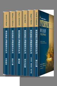 解經講道注釋叢書系列 新約上6 本 Interpretation Commentary series NT (6 vol.)