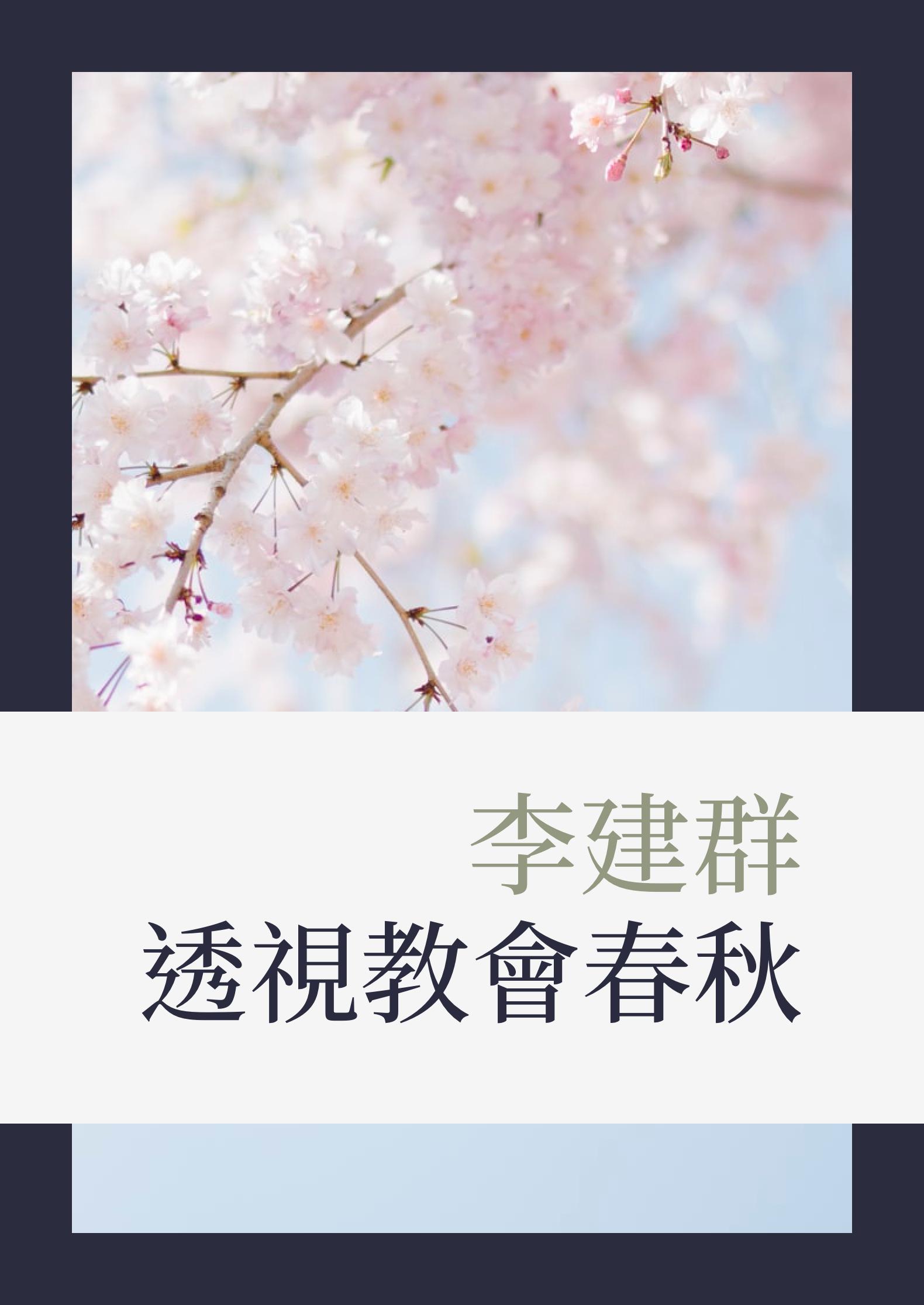 透視教會春秋The Story of the Church (Traditional Chinese)