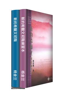 新約希臘文初階和練習本(繁體) Elementary New Testament Greek & Workbook (Traditional Chinese)