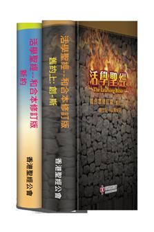 活學聖經和合本修訂版新約舊約上(2本)The Learning Bible–RCUV (New Testament and Old Testament 1: Genesis-Esther) (Traditional Chinese)