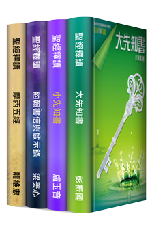 鮑會園牧師神學叢書出版基金--聖經釋讀(4冊) Rev. John Pao Foundation for Publications in Theology - Biblical Interpretation (4 Vols.)