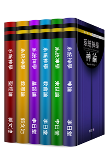 鮑會園牧師神學叢書出版基金--系統神學(6冊) Rev. John Pao Foundation for Publications in Theology - Systematic Theology (6 Vols.)