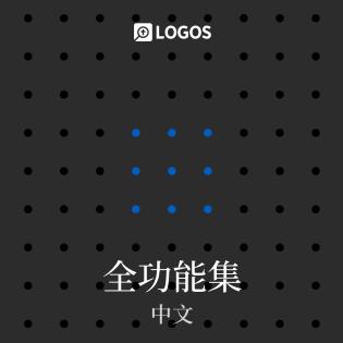 Logos 9 中文全功能集 (Chinese Full Feature Set)