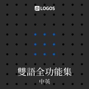 Logos 9 中英雙語全功能集 (Chinese-English Bilingual Full Feature Set)