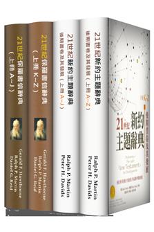 IVP新約主題辭典系列(4本)