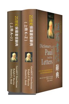 21世紀保羅書信辭典(繁體) Dictionary of Paul And His Letters (Traditional Chinese)