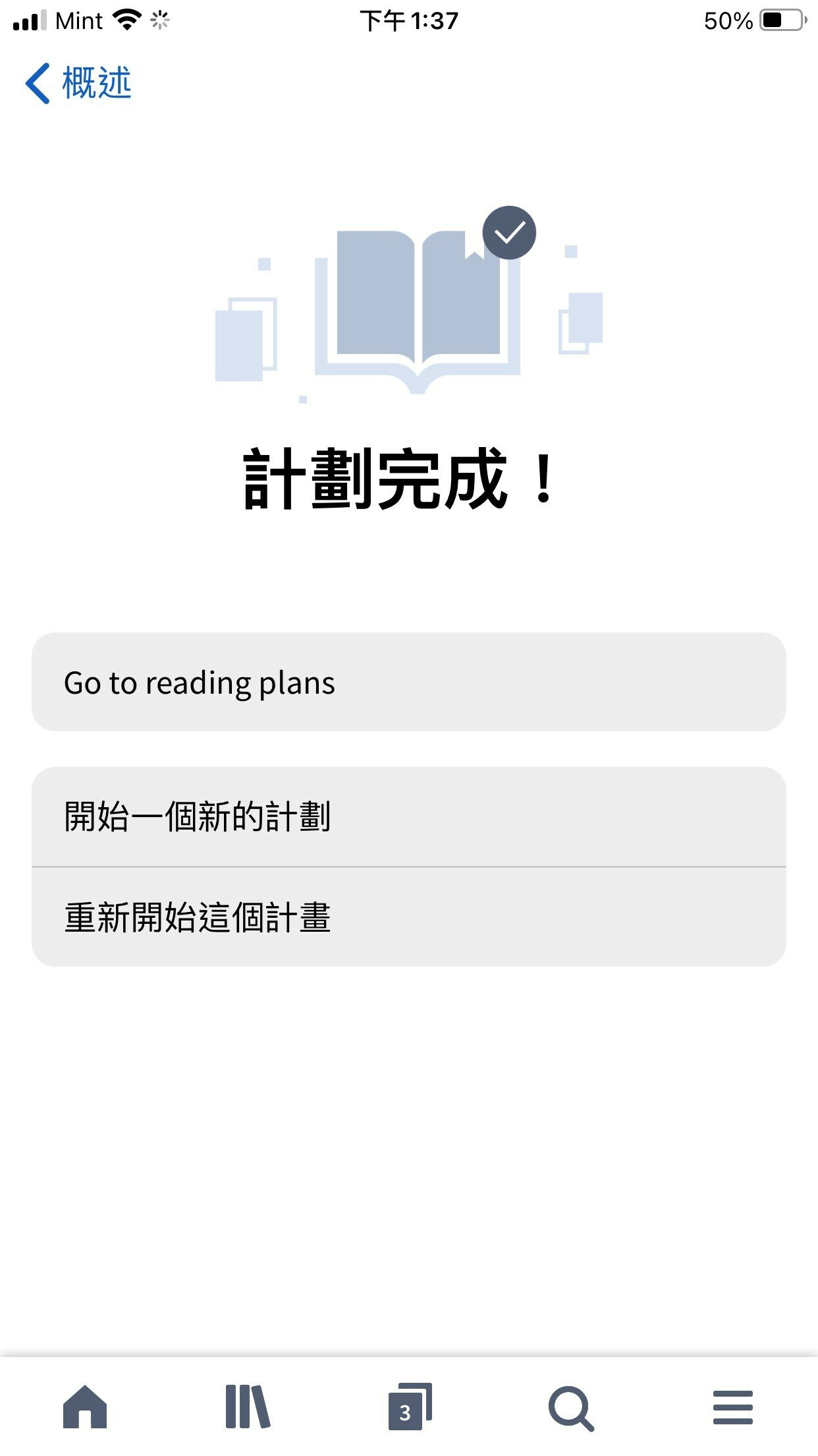 Chinese Smart Phone with Reading Plans
