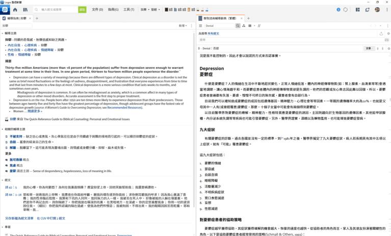 Logos 輔導指南 screen shot
