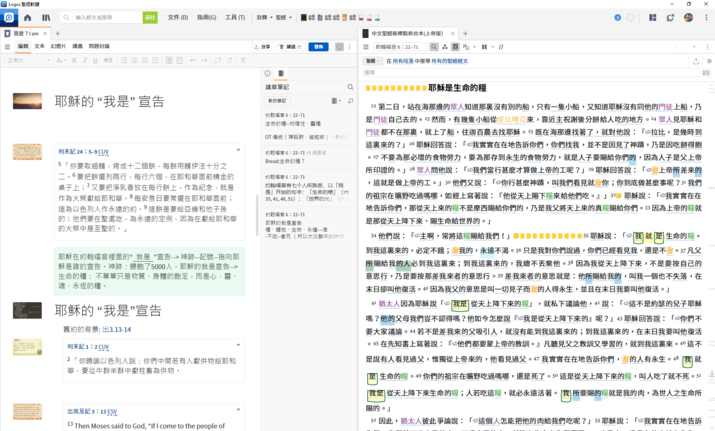 Chinese sermon builder Logos Screen Document screen shot