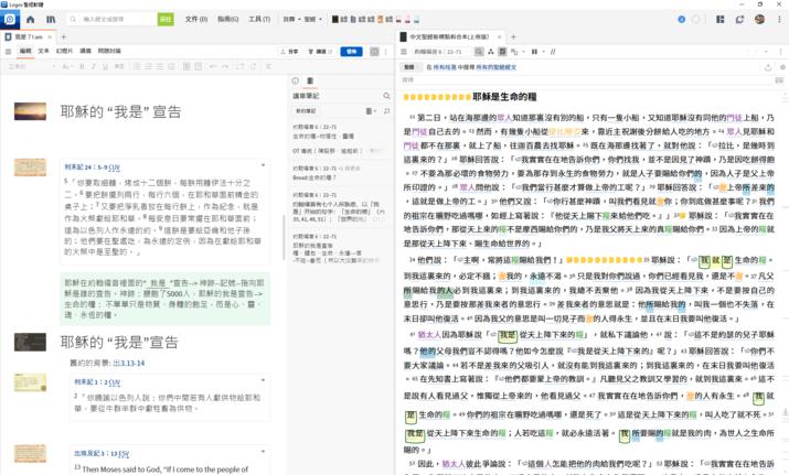Chinese sermon builder Logos Screen Document screen shot