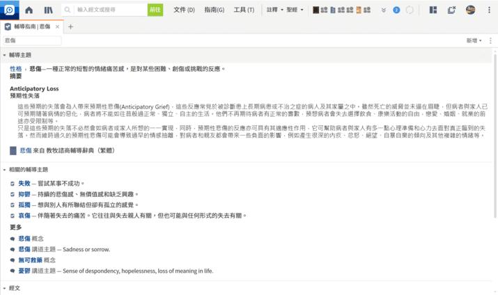 Logos 辅导指南 screen shot