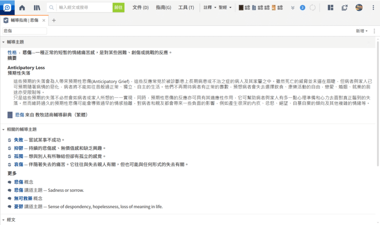Chinese Logos 輔導指南 screen shot