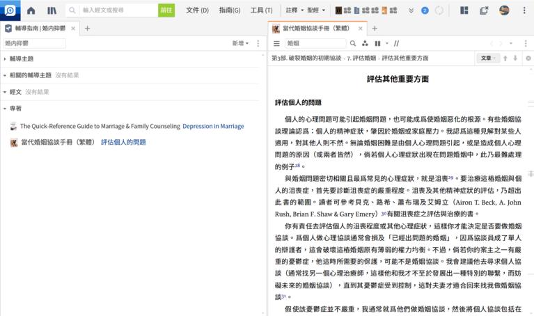 Chinese Logos 辅导指南 screen shot