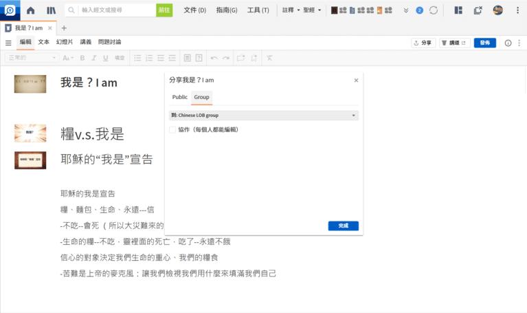 Logos 更轻松的文件分享和查找s screen shot