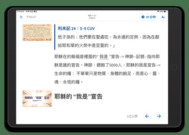 Chinese Logos Preaching Mode screen shot