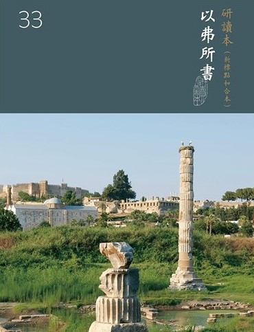中文新標點和合本研讀本聖經(神版)—以弗所書(繁體) Chinese CUNP Study Bible (TBS Edition) (Shen Edition)—Ephesians (Traditional Chinese)
