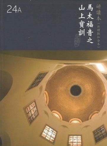 中文新標點和合本研讀本聖經(神版)—馬太福音之山上寶訓(繁體) Chinese CUNP Study Bible  (TBS Edition) (Shen Edition)—Sermon on the Mount in Matthew (Traditional Chinese)
