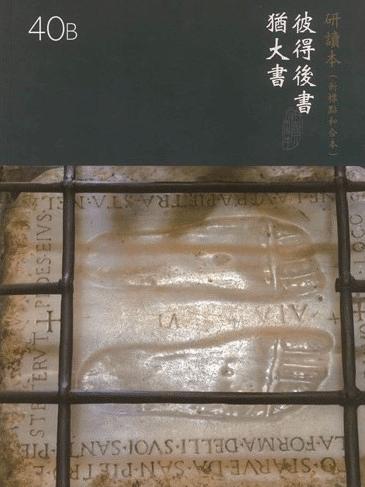 中文新標點和合本研讀本聖經(神版)—彼得後書、猶大書(繁體) Chinese CUNP Study Bible (TBS Edition) (Shen Edition)—2 Peter and Jude (Traditional Chinese)