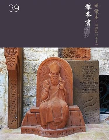 中文新標點和合本研讀本聖經(神版)—雅各書(繁體) Chinese CUNP Study Bible (TBS Edition)(Shen Edition)—James (Traditional Chinese)