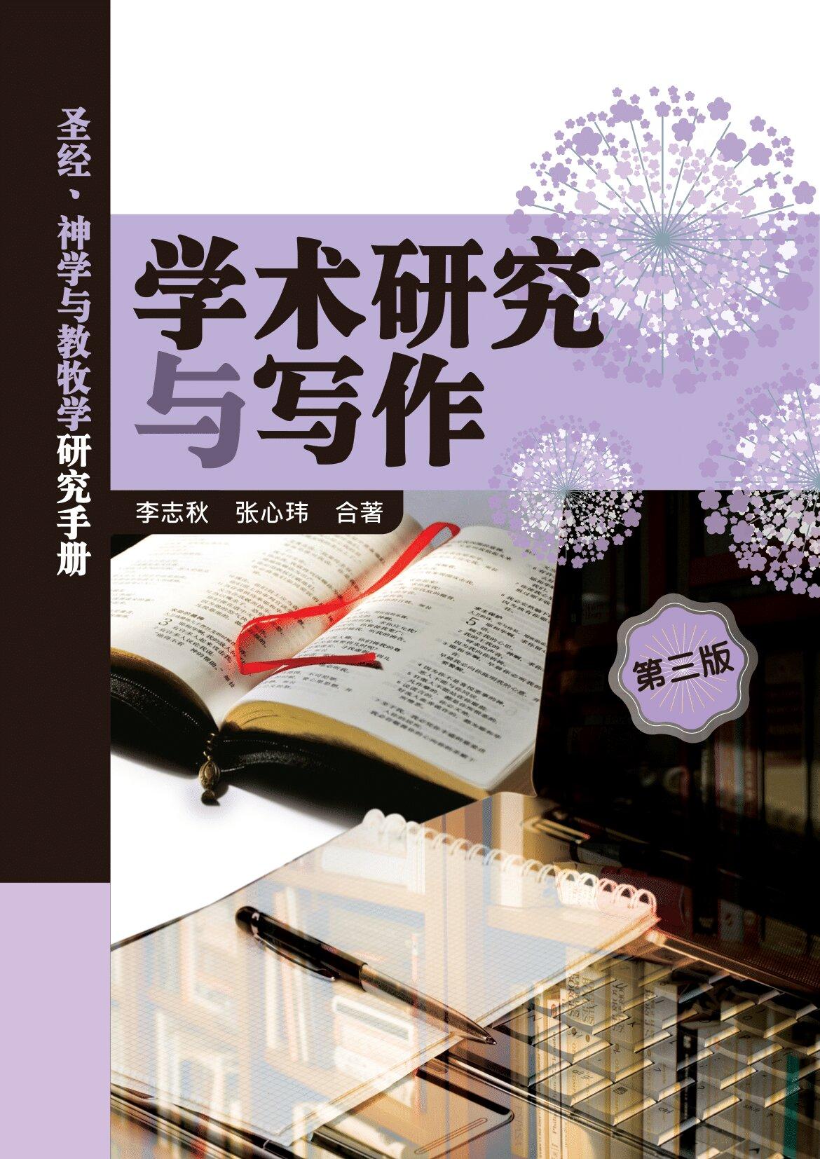 学术研究与写作:圣经、神学与教牧学研究手册(第三版)(简体) A Handbook for Research Writing: For Biblical, Theological, and Pastoral Ministry-Related Studies, 3rd Edition (Simplified Chinese)