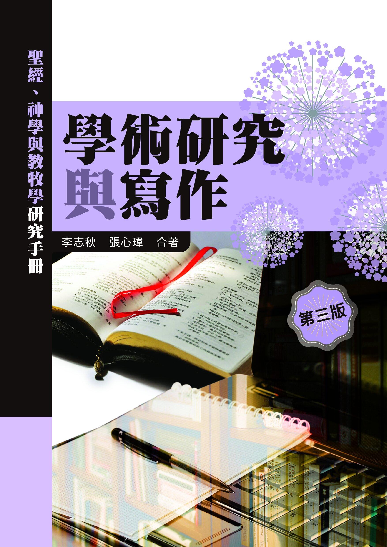 學術研究與寫作:聖經、神學與教牧學研究手冊(第三版)(繁體) A Handbook for Research Writing: For Biblical, Theological, and Pastoral Ministry-Related Studies, 3rd Edition (Traditional Chinese)