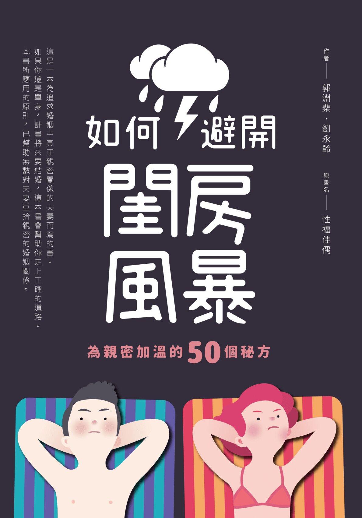 如何避開閨房風暴:為親密加溫的50個秘方(繁體) Oneness in Marriage (Traditional Chinese)