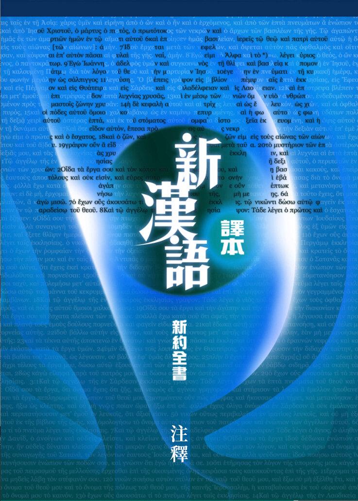 新漢語譯本翻譯註釋-新約全書(繁體) Translation Notes of the Contemporary Chinese Version Bible - New Testament  (Traditional Chinese)
