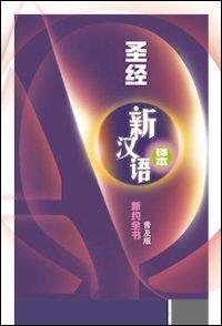新汉语译本普及版新约圣经 (简体) Contemporary Chinese Version Universal edition New Testament Bible (Simplified Chinese)