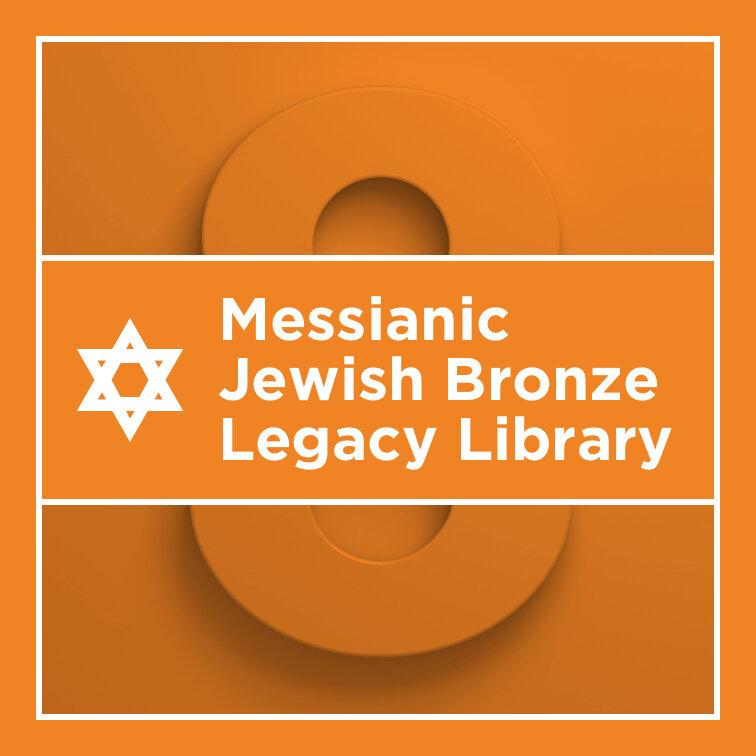 Logos 8 Messianic Jewish Bronze Legacy Library